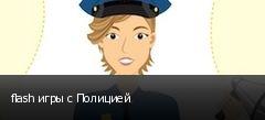 flash игры с Полицией