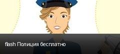 flash Полиция бесплатно