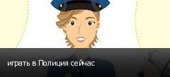 играть в Полиция сейчас