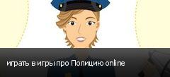 играть в игры про Полицию online