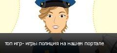 топ игр- игры полиция на нашем портале