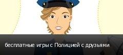бесплатные игры с Полицией с друзьями