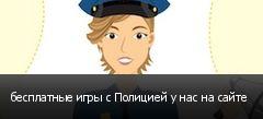 бесплатные игры с Полицией у нас на сайте