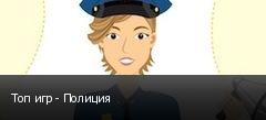 Топ игр - Полиция
