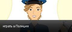 играть в Полиция