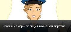 новейшие игры полиция на нашем портале