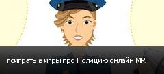 поиграть в игры про Полицию онлайн MR