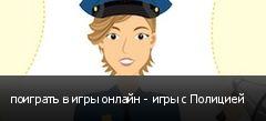 поиграть в игры онлайн - игры с Полицией