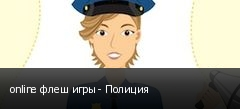 online флеш игры - Полиция