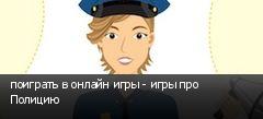 поиграть в онлайн игры - игры про Полицию