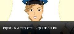 играть в интернете - игры полиция