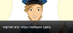 портал игр- игры полиция здесь