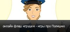 онлайн флеш игрушки - игры про Полицию