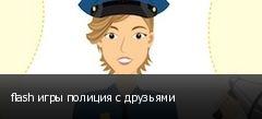 flash игры полиция с друзьями