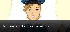 бесплатные Полиция на сайте игр