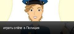 играть online в Полиция