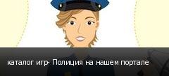 каталог игр- Полиция на нашем портале