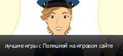 лучшие игры с Полицией на игровом сайте