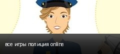 все игры полиция online
