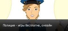 Полиция - игры бесплатно, онлайн