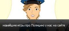 новейшие игры про Полицию у нас на сайте