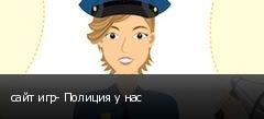 сайт игр- Полиция у нас