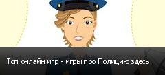 Топ онлайн игр - игры про Полицию здесь