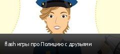 flash игры про Полицию с друзьями