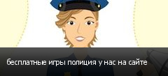 бесплатные игры полиция у нас на сайте