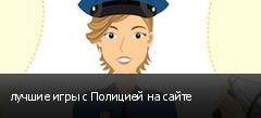 лучшие игры с Полицией на сайте