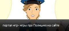 портал игр- игры про Полицию на сайте