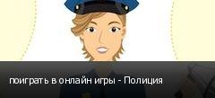 поиграть в онлайн игры - Полиция