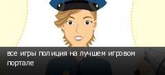 все игры полиция на лучшем игровом портале