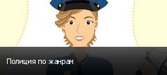Полиция по жанрам