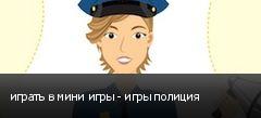 играть в мини игры - игры полиция
