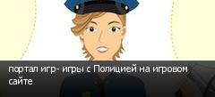 портал игр- игры с Полицией на игровом сайте