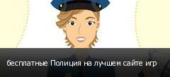 бесплатные Полиция на лучшем сайте игр
