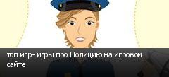 топ игр- игры про Полицию на игровом сайте