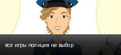 все игры полиция на выбор