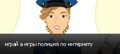 играй в игры полиция по интернету