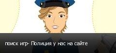 поиск игр- Полиция у нас на сайте