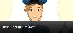 flash Полиция сейчас