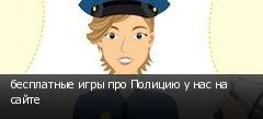 бесплатные игры про Полицию у нас на сайте