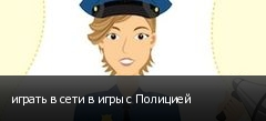 играть в сети в игры с Полицией