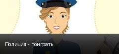 Полиция - поиграть