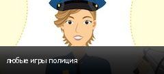 любые игры полиция
