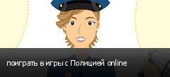 поиграть в игры с Полицией online