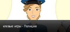 клевые игры - Полиция