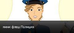 мини флеш Полиция