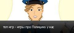 топ игр - игры про Полицию у нас